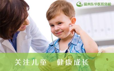 温州儿童医院有儿童体检吗?
