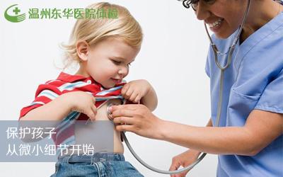 温州儿童医院体检科