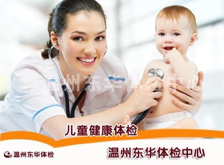 温州儿童医院体检_温州体检好医院